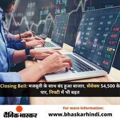 #ClosingBell: मजबूती के साथ बंद हुआ बाजार, सेंसेक्स 54,500 के पार, निफ्टी में भी बढ़त #ShareMarket #TodayShareMarket #ShareMarketinIndia #IndiaShareMarket #ShareMarketIndia #BSE #Sensex Cricket News, Lifestyle News, Bollywood News, Business News, New Technology, Sports News, Politics, Entertaining, Marketing