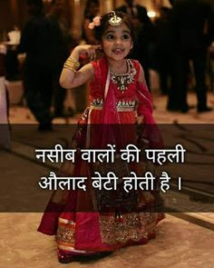 Hindi Motivational Quotes, Inspirational Quotes in Hindi - Narayan Quotes Daughter Quotes In Hindi, Father Love Quotes, Happy Marriage Quotes, Love My Parents Quotes, Papa Quotes, Mom And Dad Quotes, Father Daughter Quotes, Happy Mother Day Quotes, Girl Quotes