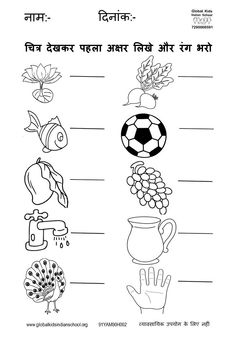 91YAM90H002 HINDI WORKSHEET FOR NURSERY SEE AND WRITE FIRST WORD The post 91YAM90H002 HINDI WORKSHEET FOR NURSERY appeared first on Global Kids.