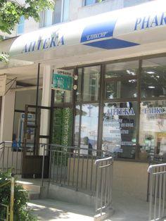 Аптеката извършва продажба на: -лекарства и медикаменти -хранителни добавки -медицинска козметика -санитарни материали -билки и детски храни