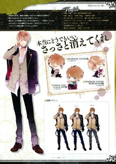 Tags: Scan, Character Sheet, IDEA FACTORY, Official Art, Satoi, Diabolik Lovers ~Haunted dark bridal~, Sakamaki Shuu, Rejet, Diabolik Lovers Official Setting Collection
