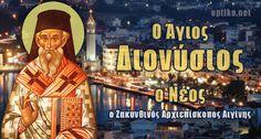 Αμαρτωλών Σωτηρία : Άγιο Διονύσιο εκ Ζακύνθου Αρχιεπίσκοπος Αιγίνης Broadway Shows