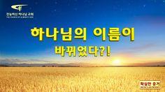 복음 영화 하나님 이름의 비밀을 풀다《하나님의 이름이 바뀌었다?!》 예고편