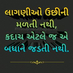 540 Best Gujarati Quotes Images In 2019 Gujarati Quotes Hindi