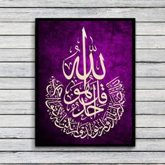 Islamic Art Canvas, Islamic Paintings, Islamic Wall Art, Quran Wallpaper, Islamic Gifts, Arabic Calligraphy Art, Acrylic Art, New Art, Etsy