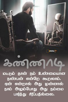 Friendship Quotes In Tamil, Friendship Status, Happy Ganesh Chaturthi Images, Thoughts, September, Movie Posters, Film Poster, Billboard, Film Posters
