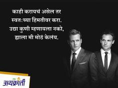 #सुविचार #मराठी #quotes #Marathi Daily Inspiration Quotes, Daily Quotes, Daily Mantra, Marathi Quotes, Attitude Quotes, Inspirational Quotes, Motivational, Qoutes, Dil Se