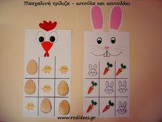Πασχαλινή τρίλιζα - κοτούλα και κουνελάκι Easter Games, Easter Activities, Easter Crafts, Preschool Activities, Ladybug Nail Art, Art For Kids, Crafts For Kids, Baby Quiet Book, Galo