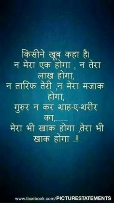 kisi ne khub.. Hindi Quotes On Life, Poetry Quotes, Spiritual Quotes, Life Quotes, Quotes Quotes, Qoutes, Motivational Picture Quotes, Inspirational Quotes, Hindi Words