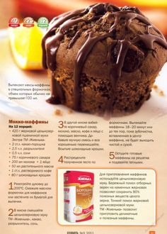 Baking Recipes, Healthy Recipes, Good Food, Yummy Food, Secret Recipe, Food Dishes, Muffins, Food And Drink, Tasty