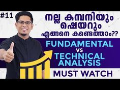 Learn Stock Market Malayalam - fundfolio by Sharique Samsudheen - YouTube Fundamental Analysis, Technical Analysis, Learn Stock Market, Learning Courses, Best Stocks, Educational Videos, Earn Money Online, Need To Know, Investing