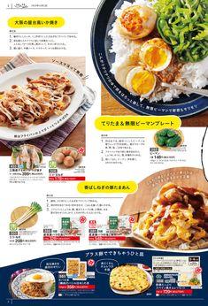 カタログ コトコト|生協(コープ/COOP)の宅配パルシステム Food Graphic Design, Food Menu Design, Food Poster Design, Design Posters, Design Design, Bakery Menu, Menu Restaurant, Dm Poster, Magazine Layout Design