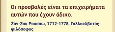 Greek Quotes, Poetry, Math Equations, Poetry Books, Poem, Poems
