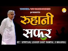 Ruhani Safar - By spiritual leader sant rampal ji maharaj Daily Spiritual Quotes, Spiritual Teachers, Daily Quotes, Believe In God Quotes, Life Quotes Love, Quotes About God, Knowledge Quotes, Knowledge And Wisdom, Inspirational Quotes From Books