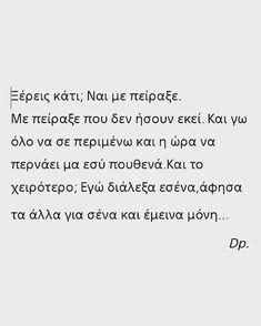 Rap Quotes, Poetry Quotes, Best Quotes, Life Quotes, Greek Love Quotes, Love Quotes For Him Romantic, Rainer Maria Rilke, John Keats, Typewriter Series
