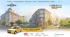 Скриншот первого экрана главной страницы сайта Такси Ритм