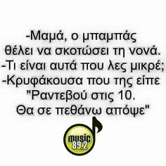 Funny Greek, Funny Statuses, Greek Quotes, Picture Video, I Laughed, Funny Quotes, Jokes, Lol, Projects