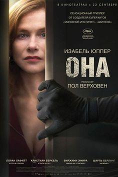 Она (2016)