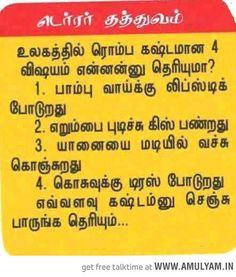 Mamanar marumagal otha kathai in tamil font