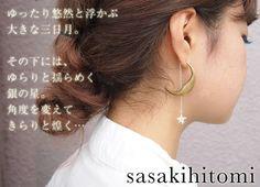 【楽天市場】sasakihitomi アクセサリー作家・佐々木ひとみ 月と星のピアス 片耳 シルバー&真鍮 [No-039]:クラフトカフェ
