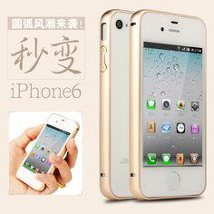 iPhone4s手机壳 iphone4保护套 超薄金属边框 苹果4s圆弧金属边框-tmall.com天猫