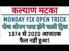KALYAN MATKA 2 ANK OPEN LIFETIME TRICK !! सोमवार को रोज ओपन पास होने वाली ट्रिक - YouTube Lottery Result Today, Lottery Results, Mental Math Tricks, Lucky Numbers For Lottery, All Mantra, Kalyan Tips, Online Chart, Today Tips, Video Link