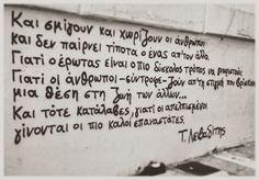 """""""Οι απελπισμένοι γίνονται οι πιο καλοί επαναστάτες..."""" Greek quotes Epic Quotes, Boy Quotes, Life Quotes, Inspirational Quotes, Voltaire Quotes, Intelligence Quotes, Literature Quotes, Love Thoughts, Quotes And Notes"""