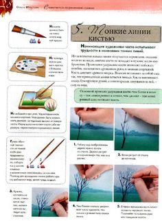 Иллюстрация 16 из 29 для Самоучитель по рисованию гуашью: экспресс-курс: учимся…