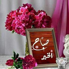 Good Morning Arabic, Good Morning Greetings, Morning Wish, Morning Quotes, Neon Signs, Frame, Decor, Night, Art