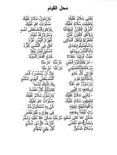 Teks Mahalul Qiyam Lengkap : mahalul, qiyam, lengkap, Hasil, Gambar, Untuk, Syair, Mahalul, Qiyam, Lengkap, Kutipan, Motivasi,, Romantis,, Motivasi