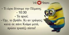 Image in Greek quotes! We Love Minions, Funny Greek, Greek Quotes, Wise Words, Find Image, Funny Quotes, Jokes, Lol, Humor