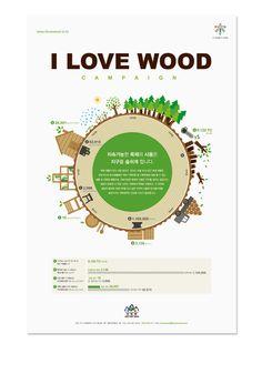 산림청 'I love wood' 캠페인 인포그래픽 포스터