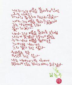 김춘수, 꽃