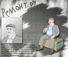 Character for the comics. A man with frustrated nerves and a great experience of family life.