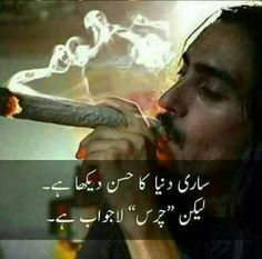 Poetry Funny, Love Romantic Poetry, Sufi Poetry, Joker Quotes, S Word, Urdu Quotes, Writing, Smokers, Memes