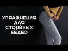 Упражнения для бедер и ягодиц за 20 минут [Workout | Будь в форме] - YouTube
