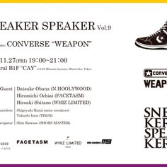 "SNEAKER SPEAKER Vol.9 CONVERSE ""WEAPON""が開催"