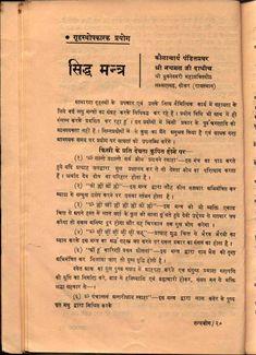 Sanskrit Quotes, Sanskrit Mantra, Vedic Mantras, Hindu Mantras, Positive Affirmations Quotes, Affirmation Quotes, All Mantra, Astrology Hindi, Dharma Yoga
