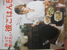 Japanese cooking magazine cover