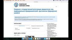 Как  получить официальную выписку из ЕГРЮЛ или ЕГРИП   Видеоинструкция  ...