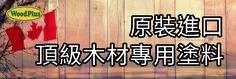 Banner (Brand Image) - WoodPlus (Sealco Hong Kong)