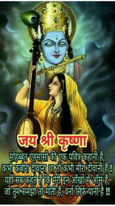 Baby Krishna, Krishna Radha, Lord Krishna, Radha Krishna Love Quotes, Radha Krishna Pictures, Morning Greetings Quotes, Morning Quotes, Good Day Wishes, Radha Krishna Wallpaper