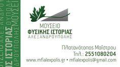 Νέο εκπαιδευτικό πρόγραμμα του Μουσείου Φυσικής Ιστορίας Αλεξανδρούπολης