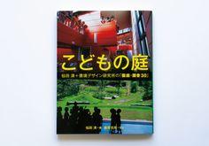 こどもの庭 #BOOK #DESIGN