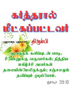 Tamil Bible Words, Scripture Pictures, Bible Verses, Quotes, Quotations, Qoutes, Scripture Verses, Bible Scriptures, Quote
