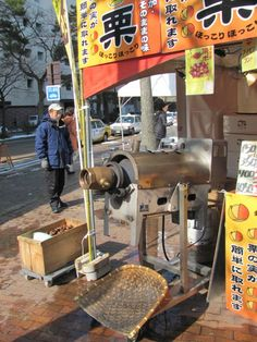 Roasted chestnuts. Japanese Street Food and Foodpia Land 2012 (フードピアランド2012) (Click through for article)