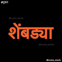 Marathi Love Quotes, Desi Quotes, Funky Quotes, Swag Quotes, Girlish Diary, Marathi Calligraphy, Funny Attitude Quotes, Desi Humor, Funny Jokes In Hindi