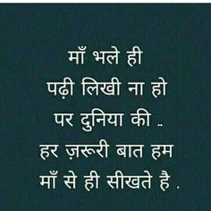 Hindi Motivational Quotes, Inspirational Quotes in Hindi - Brain Hack Quotes Inspirational Quotes In Hindi, Best Motivational Quotes, True Quotes, Words Quotes, Motivational Thoughts, Quotes Images, People Quotes, Maa Quotes, Desi Quotes