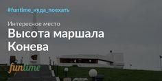 Мемориал в честь украинских солдат во времена Второй мировой войны - Высота маршала Конева