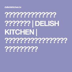 発酵なし!フライパンで作る! 枝豆チーズパン | DELISH KITCHEN | レシピ動画(料理動画)で料理の作り方が簡単に見つかる